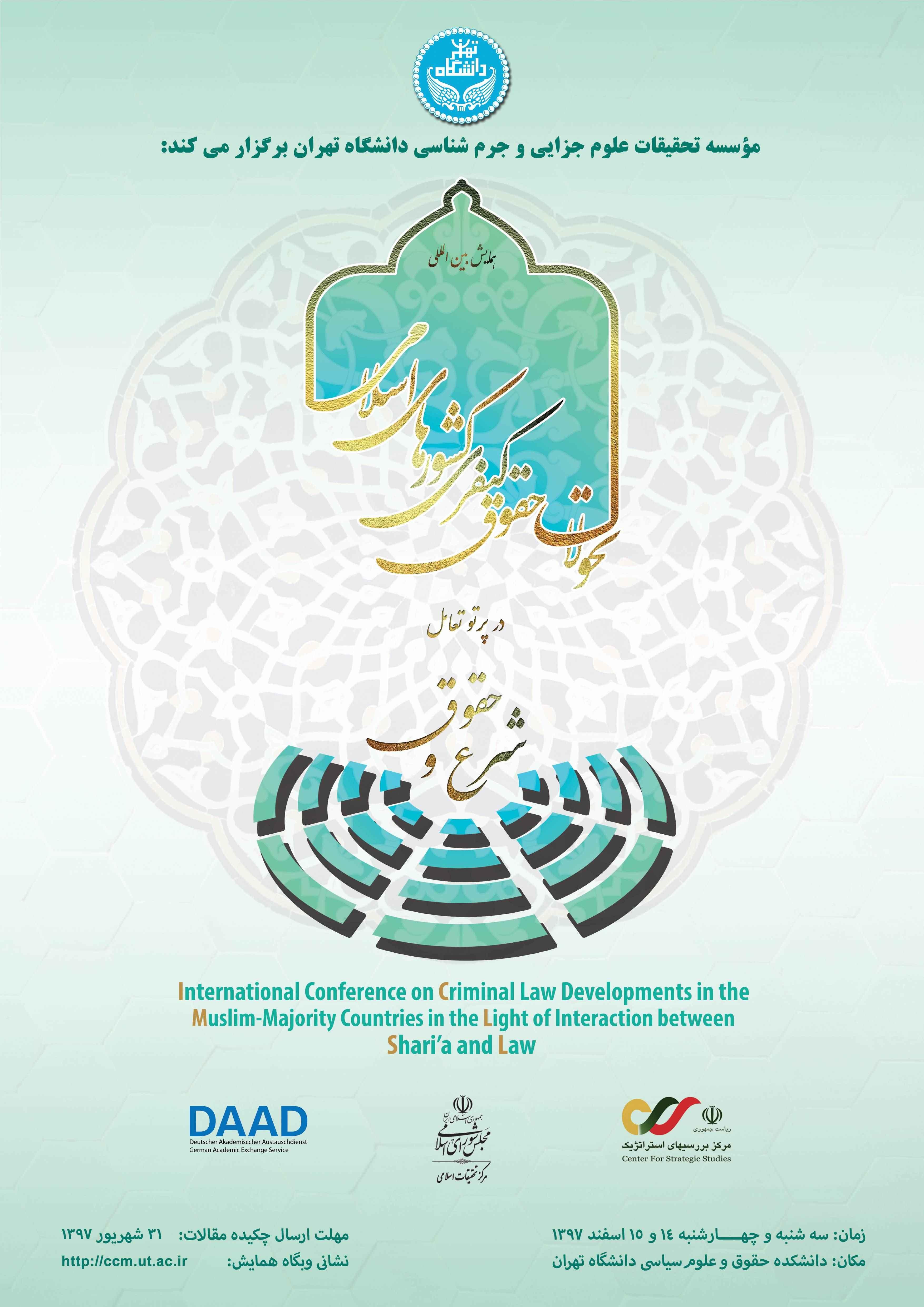 تحولات حقوق کیفری کشورهای اسلامی در پرتو تعامل شرع و حقوق